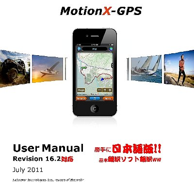 jp_v162MotionX-GPS-Manual.jpg